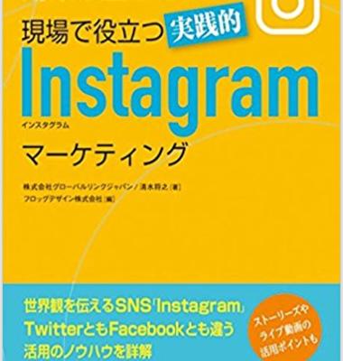 expausが取材されたInstagramマーケティングの本